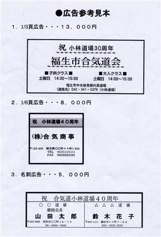 40周年記念誌発刊協力お願い_f0019563_948071.jpg