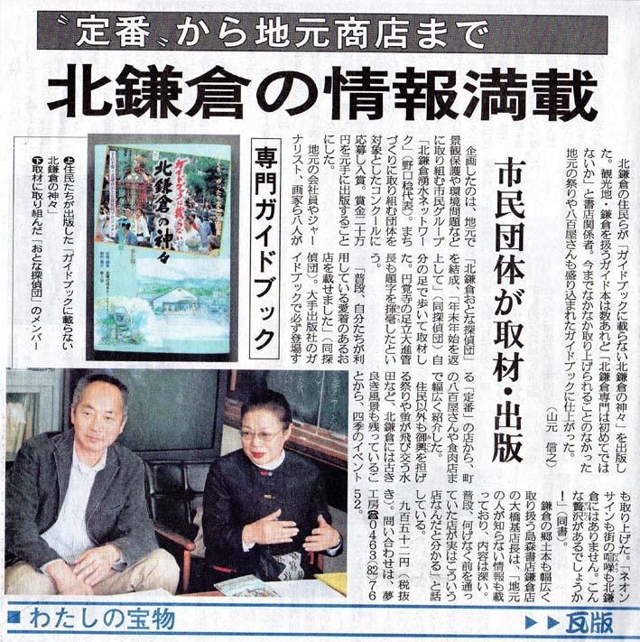 神奈川新聞は4本見出し、5段、カラー写真2枚で紹介_c0014967_1237451.jpg