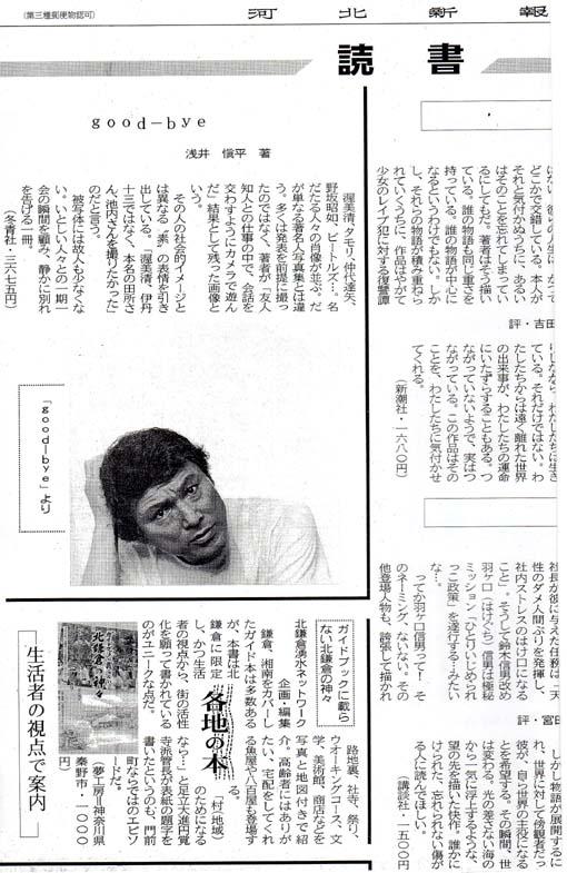 河北新報などが読書欄(各地の本)でガイドブックを紹介_c0014967_2350153.jpg
