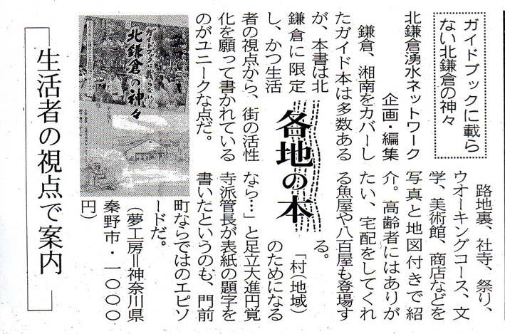 河北新報などが読書欄(各地の本)でガイドブックを紹介_c0014967_23505284.jpg