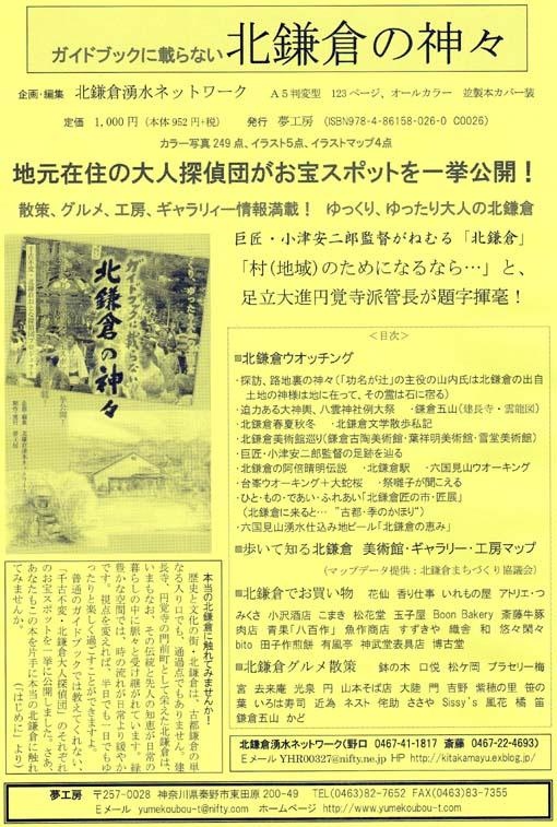 朝日新聞北鎌倉専売所がリーフレットを無料で戸別配布!_c0014967_9105399.jpg