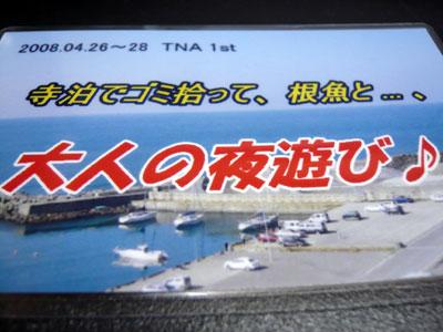 c0156489_20122139.jpg
