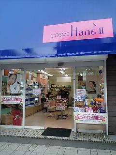 ハナハナ店舗は…_d0092901_21122954.jpg