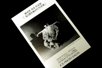JPCA会議&横須賀功光さん写真展。 4月21日(月) 1503_b0069507_4315963.jpg