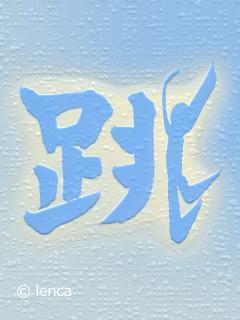 エコ・ツアー(中編) 大砂丘で砂すべり_c0053520_12263698.jpg