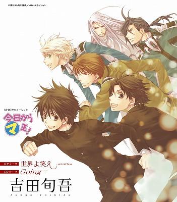 NHK BS2アニメ『今日からマ王!』第3シリーズOPテーマ『世界よ笑え』本日発売_e0025035_0235289.jpg