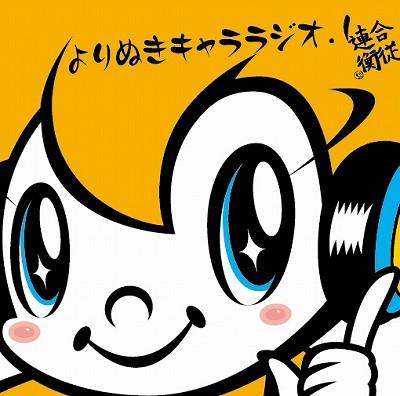 「キャララジオ」企画によるCD「「よりぬきキャララジオ 1」発売決定!!_e0025035_0323486.jpg