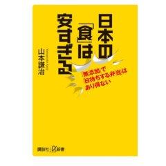 日本の「食」は安すぎる、日本の「本」も安すぎる?_c0016141_0422790.jpg