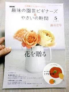 「NHK 趣味の園芸ビギナーズ&やさいの時間」5月号_b0136144_3173335.jpg