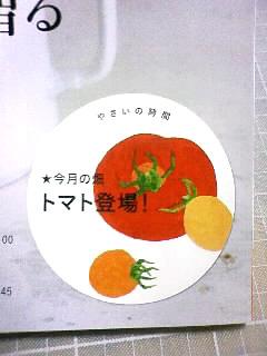 「NHK 趣味の園芸ビギナーズ&やさいの時間」5月号_b0136144_3175112.jpg