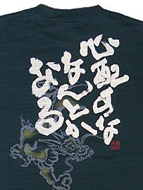 豊天商店 「心配すななんとかなる」Tシャツ _c0141944_031474.jpg