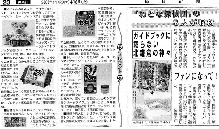 河北新報などが読書欄(各地の本)でガイドブックを紹介_c0014967_2122270.jpg