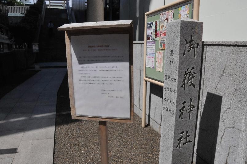 御嶽神社の狛犬@宮益坂_d0056382_13484454.jpg