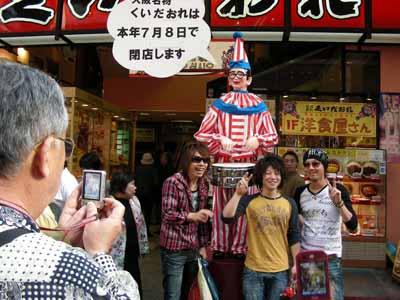 大阪名物くいだおれ前へ行ってみた♪_d0136282_1253791.jpg