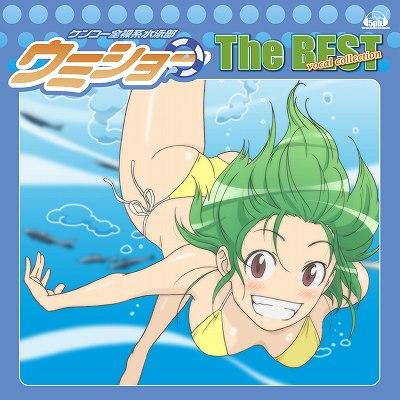 『「ケンコー全裸系水泳部ウミショー」The BEST vocal collection』本日発売!!_e0025035_017018.jpg