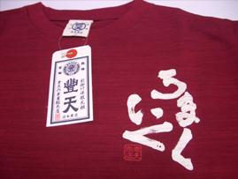豊天商店 「うまくいく」Tシャツ  _c0141944_1442375.jpg