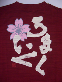 豊天商店 「うまくいく」Tシャツ  _c0141944_1443152.jpg