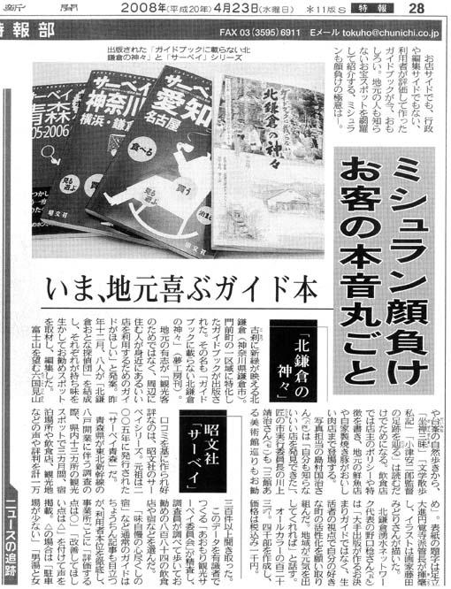 「ミシュラン顔負け」と東京新聞朝刊「こちら特報部」も紹介_c0014967_19321459.jpg