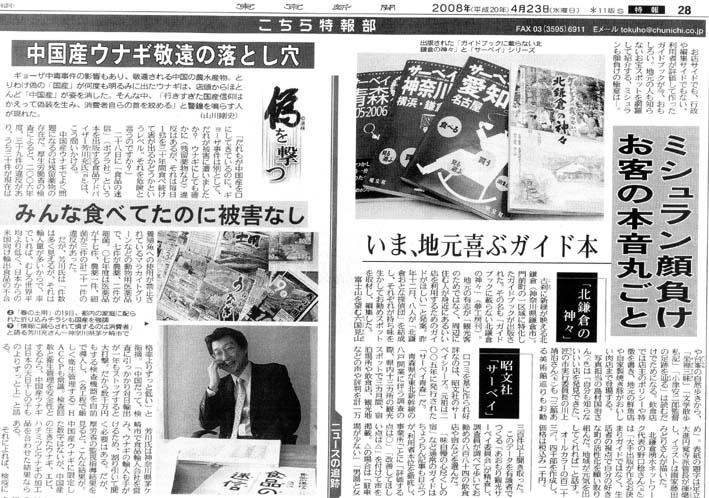 「ミシュラン顔負け」と東京新聞朝刊「こちら特報部」も紹介_c0014967_19324797.jpg