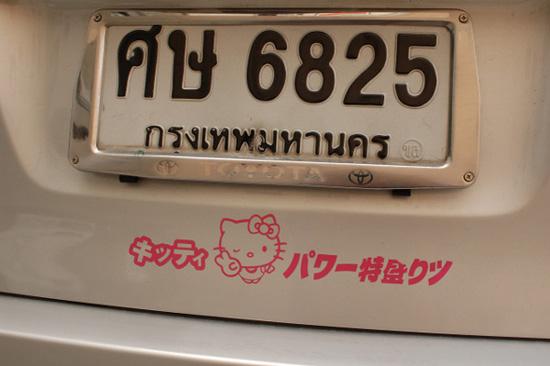 あやしい日本語(31) タイ_b0131470_18124137.jpg