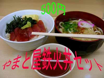 鉄火丼セット♪_d0136282_14425324.jpg