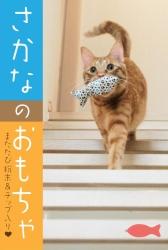魚のオモチャPOP&猫イベントご案内_c0136217_14533891.jpg