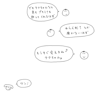 e0065818_15361494.jpg