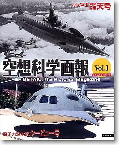 「空想科学画報 Vol.1」_a0037338_7344773.jpg