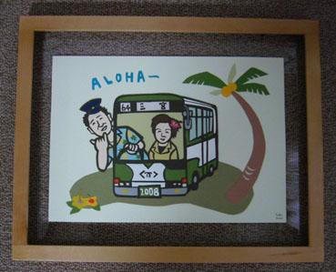 バスの運転手のお父さんの定年退職_e0035344_10261529.jpg