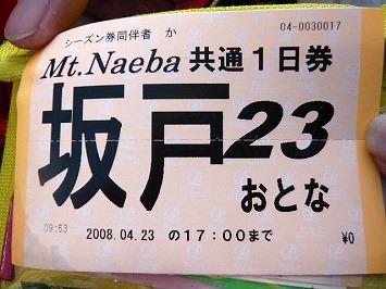 【出撃レポ 4/23】 春の凸凹かぐらは楽しいっ!!_e0037849_12174091.jpg