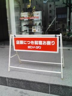 店頭と就寝とお断り_f0113361_8181141.jpg