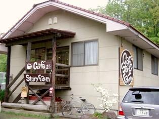 Cafe StoryFarmへ_e0141978_208245.jpg