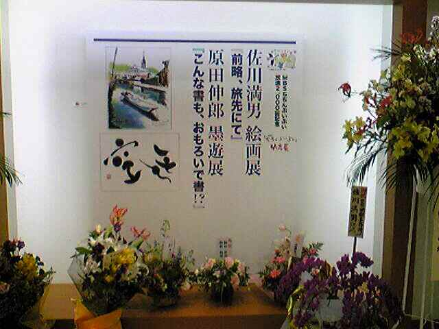 "Japanese Calligraphy  ""Shodou\""- by Mr. Noburo Harada, 原田伸郎さん 墨遊展_e0142585_12205850.jpg"