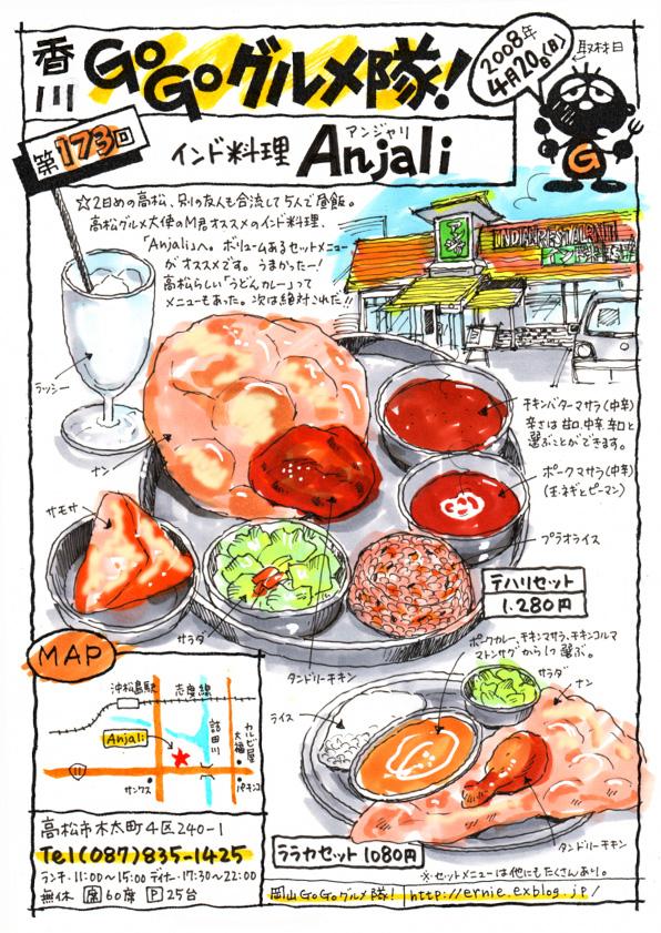インド料理・Anjali(アンジャリ)_d0118987_2122554.jpg