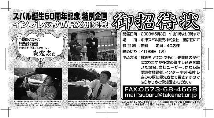 富士重工を語る前に③_f0076731_7114137.jpg