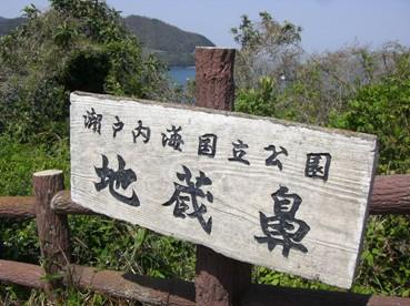 因島の地蔵鼻_e0074251_931771.jpg