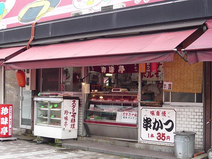 「35円串カツ」 珍味亭 @ 姫路広畑_e0024756_3341647.jpg