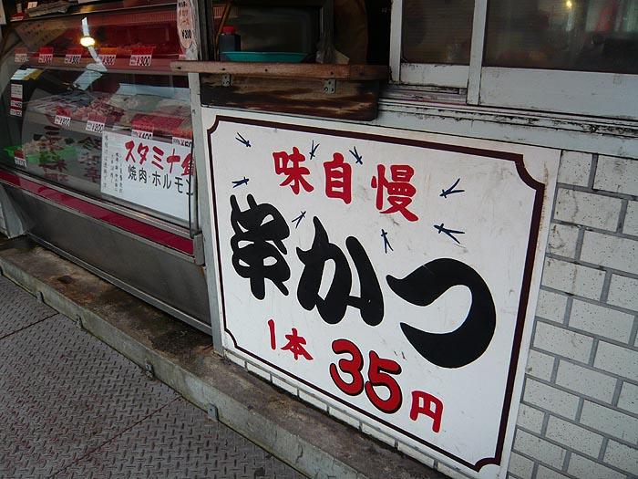 「35円串カツ」 珍味亭 @ 姫路広畑_e0024756_354219.jpg