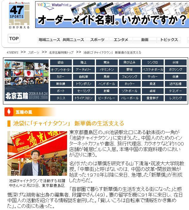 星期日漢語角 共同社の配信記事に登場_d0027795_213454100.jpg