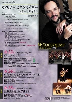 W.カネンガイザー来日公演_e0103327_23175125.jpg