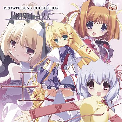 「TVアニメ「プリズム・アーク」- PRIVATE SONG  COLLECTION -」が5月28日に発売決定!_e0025035_084447.jpg