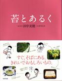 小さな庭〜コケマキと器展〜その後のたのしみ篇_a0017350_21174723.jpg