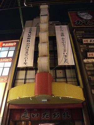 心斎橋_c0019551_216148.jpg