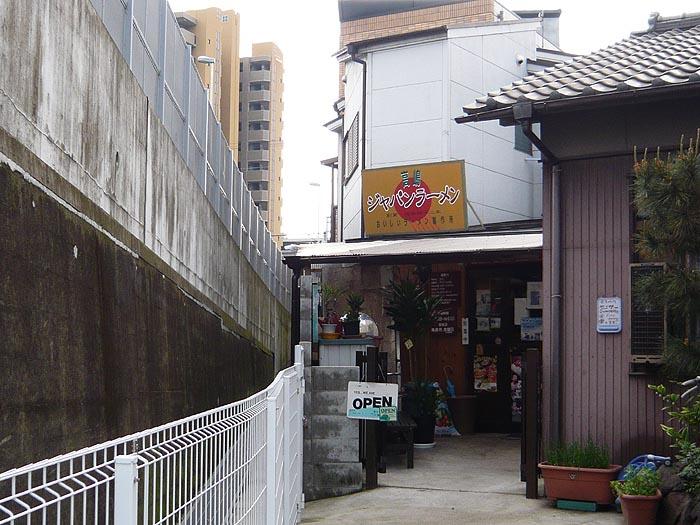 「チャーシュー麺」 ジャパンラーメン高嶋 @ 飾磨_e0024756_4352381.jpg