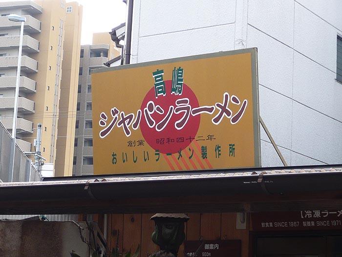 「チャーシュー麺」 ジャパンラーメン高嶋 @ 飾磨_e0024756_43591.jpg