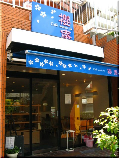 櫻庵 Cafe Sakura An【名古屋・八事日赤】▪▫2▫▪_d0112968_11564386.jpg