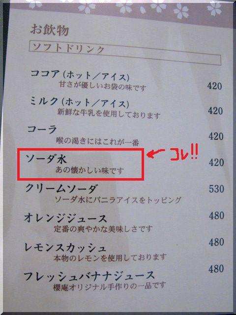 櫻庵 Cafe Sakura An【名古屋・八事日赤】▪▫2▫▪_d0112968_1216995.jpg