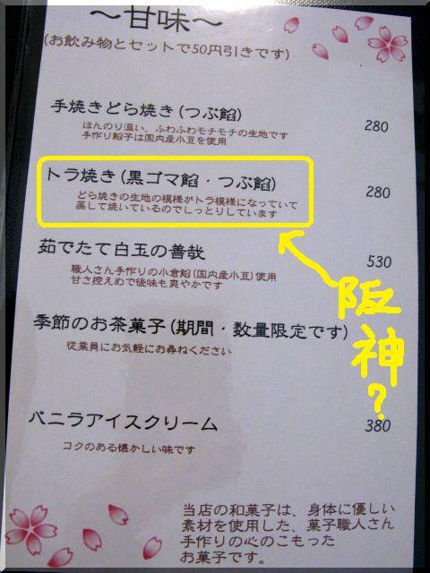 櫻庵 Cafe Sakura An【名古屋・八事日赤】▪▫2▫▪_d0112968_12185655.jpg