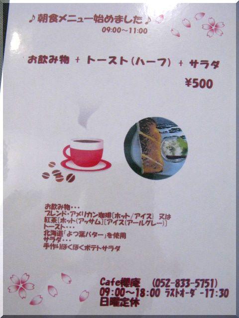 櫻庵 Cafe Sakura An【名古屋・八事日赤】▪▫2▫▪_d0112968_1231293.jpg