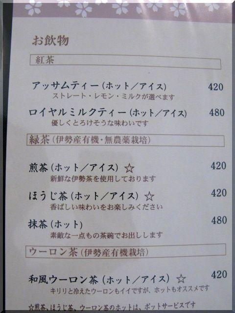 櫻庵 Cafe Sakura An【名古屋・八事日赤】▪▫2▫▪_d0112968_126721.jpg